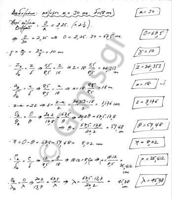 Εικ. 36. Υπολογισμοί μεγεθών των μερών της λύρας.