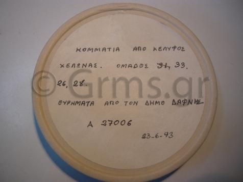 Εικ. 5α. Υπόλοιπα από πλάκες οστράκου στην Αποθήκη του Μουσείου Πειραιώς.