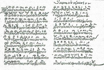 Γραφική απεικόνιση τμήματος του φύλλου του χειρογράφου Neapolitanus gr. 259 (f. 83r - 14ος αιώνας) που διασώζει τον Ύμνο στη Νέμεση. Το κείμενο είναι δίστηλο και τα σημεία που αποδίδουν τους μουσικούς φθόγγους διακρίνονται στο μεσοδιάστημα μεταξύ των γραμμών του ποιητικού κειμένου.